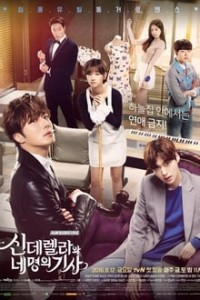 cinderella-and-the-four-knights|16119-cinderella-and-the-four-knights