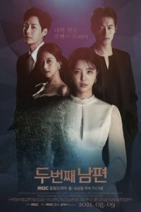 The Second Husband: 1x46
